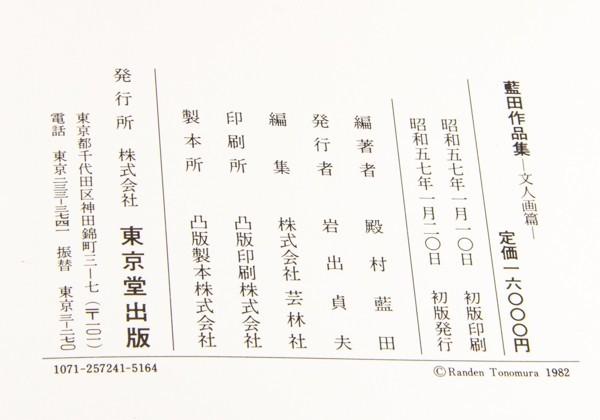 ☆殿村藍田作品集 限定本 扇面百選集 2冊 中国 日本 書道 資料本 研究 古書 画集 作品集 図録 手本_画像5