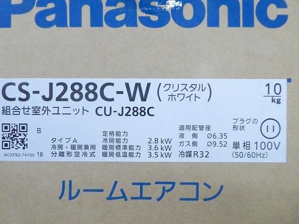 【042162】●中古美品●6~9畳 / Panasonic エアコン/ 2.2kw/CS-J228C-W_画像4