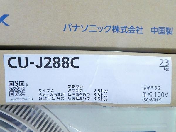 【042162】●中古美品●6~9畳 / Panasonic エアコン/ 2.2kw/CS-J228C-W_画像5