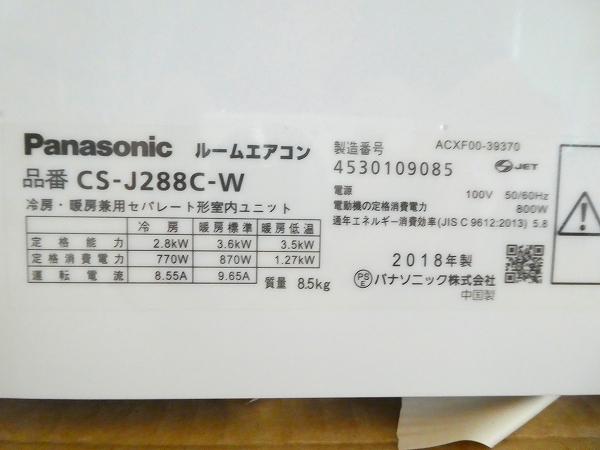 【042162】●中古美品●6~9畳 / Panasonic エアコン/ 2.2kw/CS-J228C-W_画像9