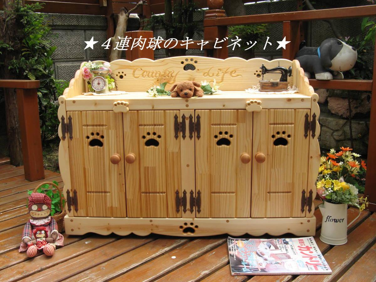 ★手作り家具の温もりをお届けします♪