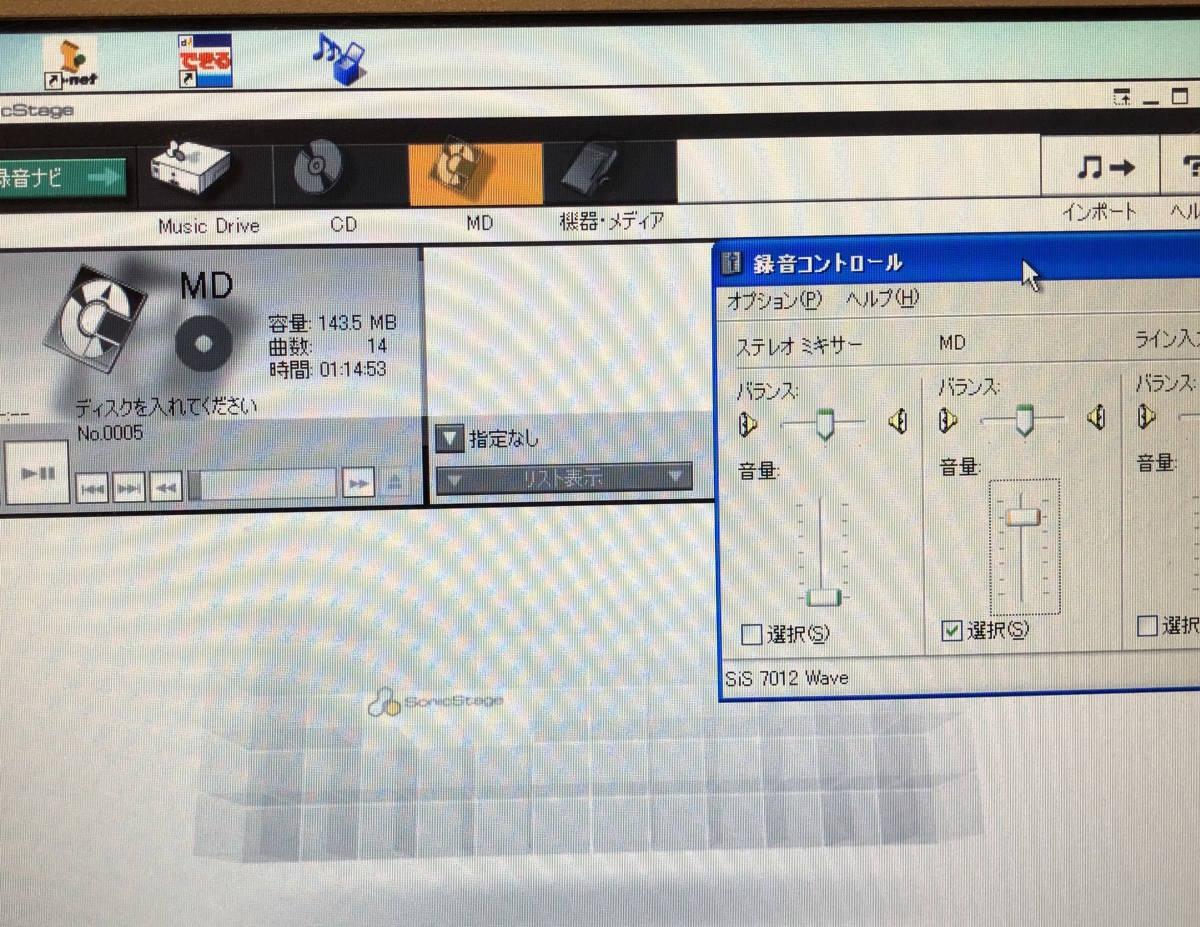MD再生可能 SONY PCV-W120 (WinXp初期化済み)_画像4