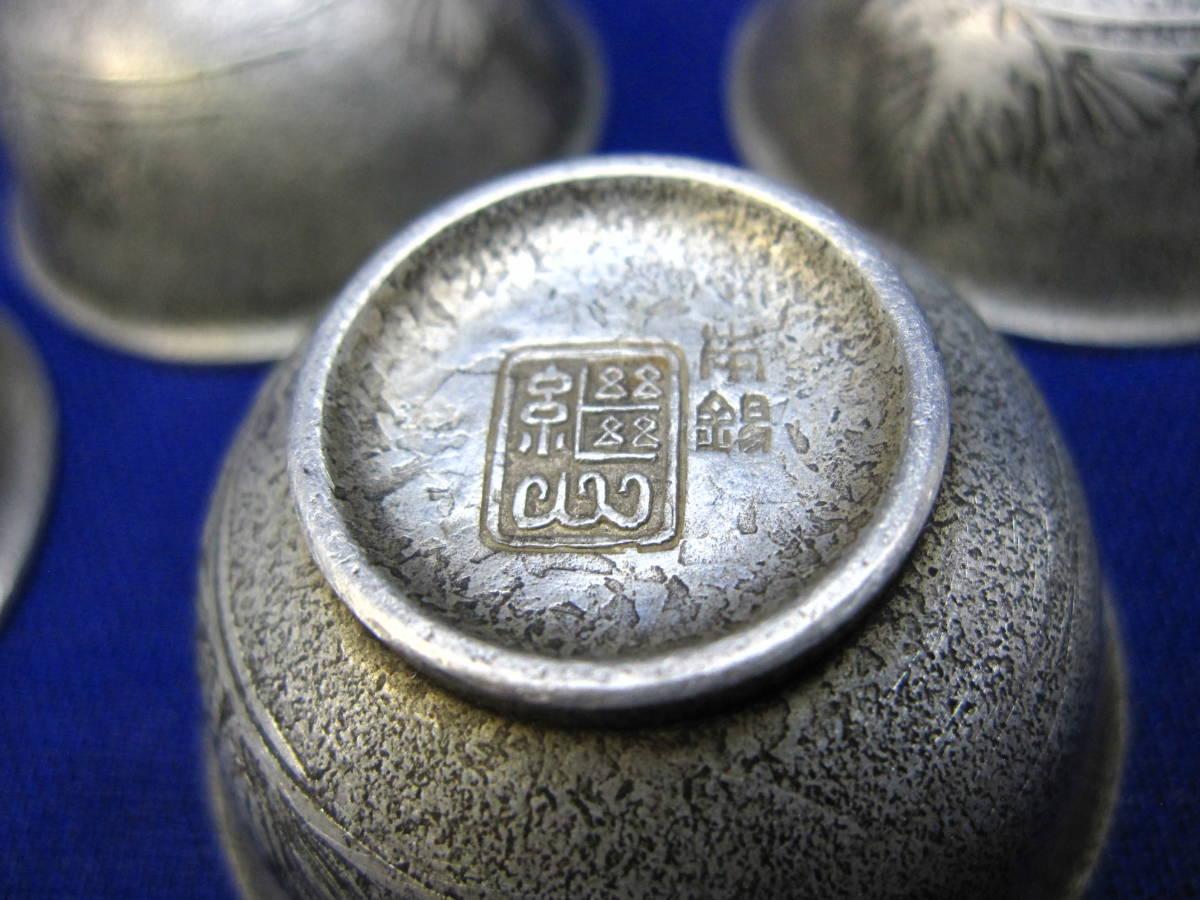 ★天然石のお店!ビルマミッション◆500円スタート!◆継山造◆錫製◆ぐいみ◆5客セット、、、_画像5