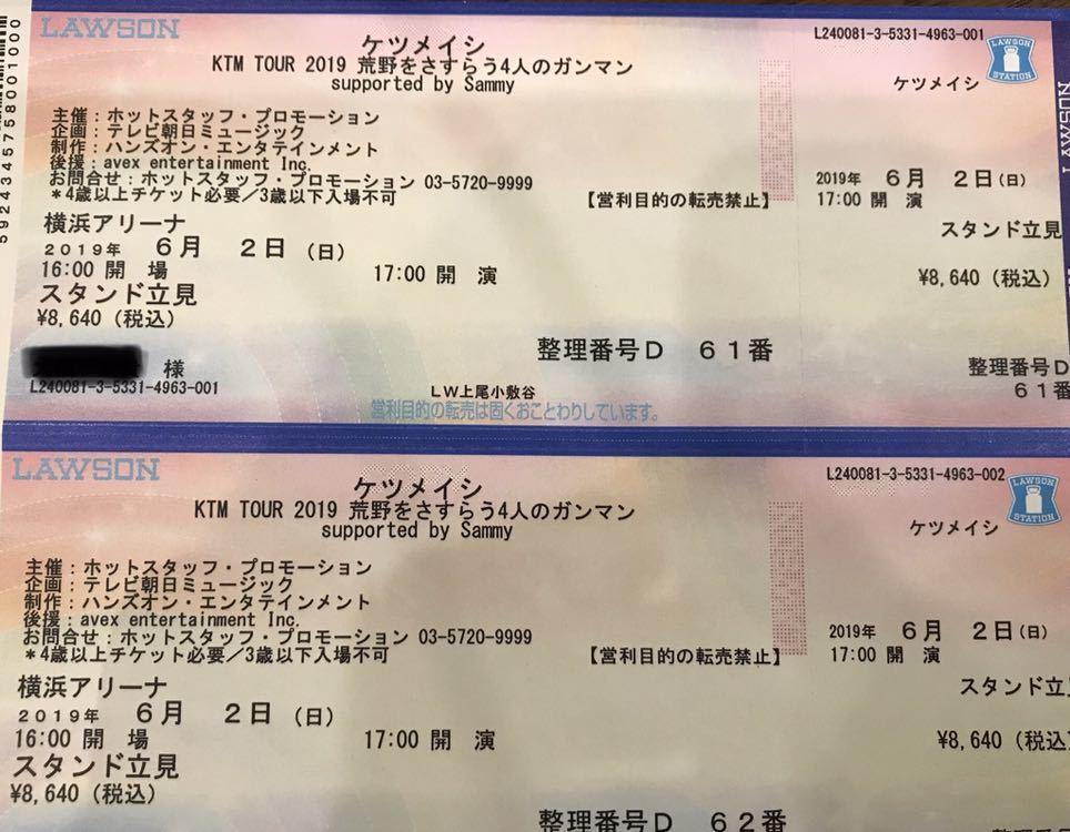 ペア☆ケツメイシ 6/2(日)横浜アリーナ ライブチケット・スタンド立見 ~KTM TOUR 2019 荒野をさすらう4人のガンマン~