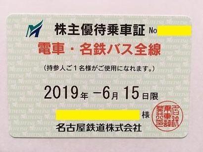 名鉄(名古屋鉄道)電車・バス全線株主優待乗車証(定期券式)送料込み