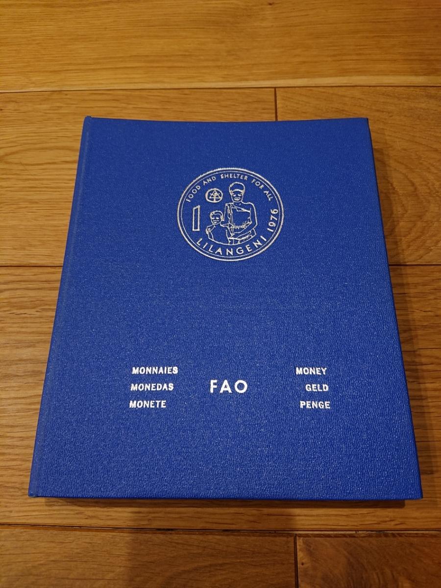 国連FAOコインアルバム第5部 ライトブルー 計34枚 1976年 貨幣 銀貨