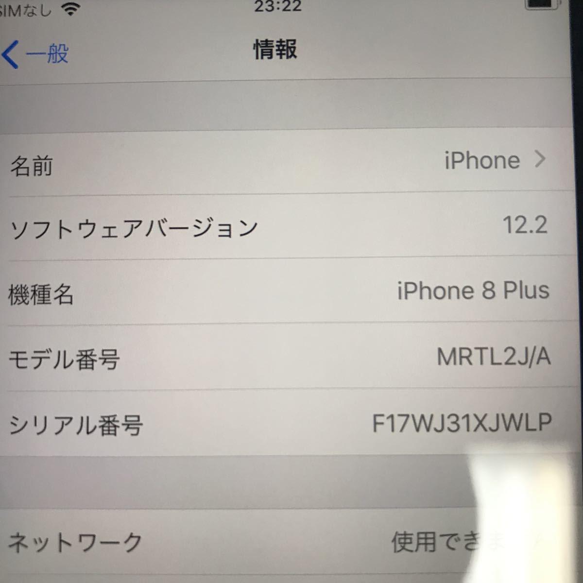 iPhone8 plus 64gb レッド 本体 au _画像5