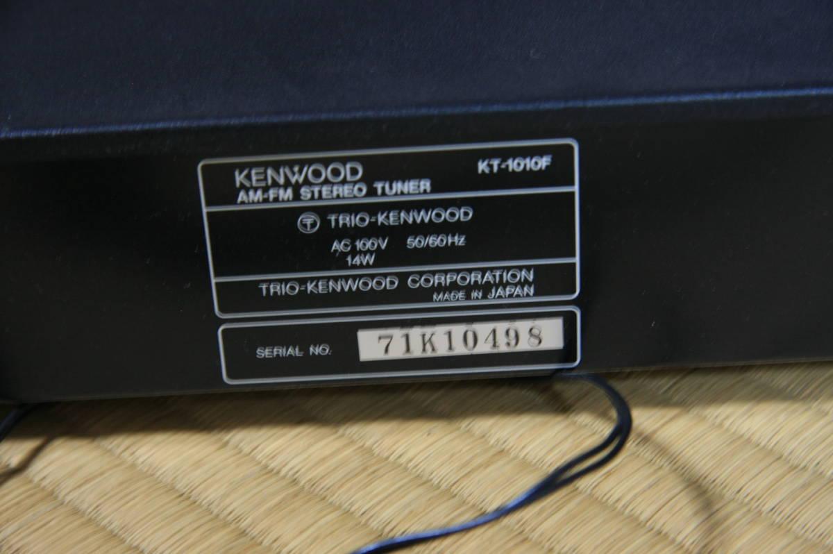 ケンウッド KENWOOD AM-FMステレオチューナー KT1010F_画像7