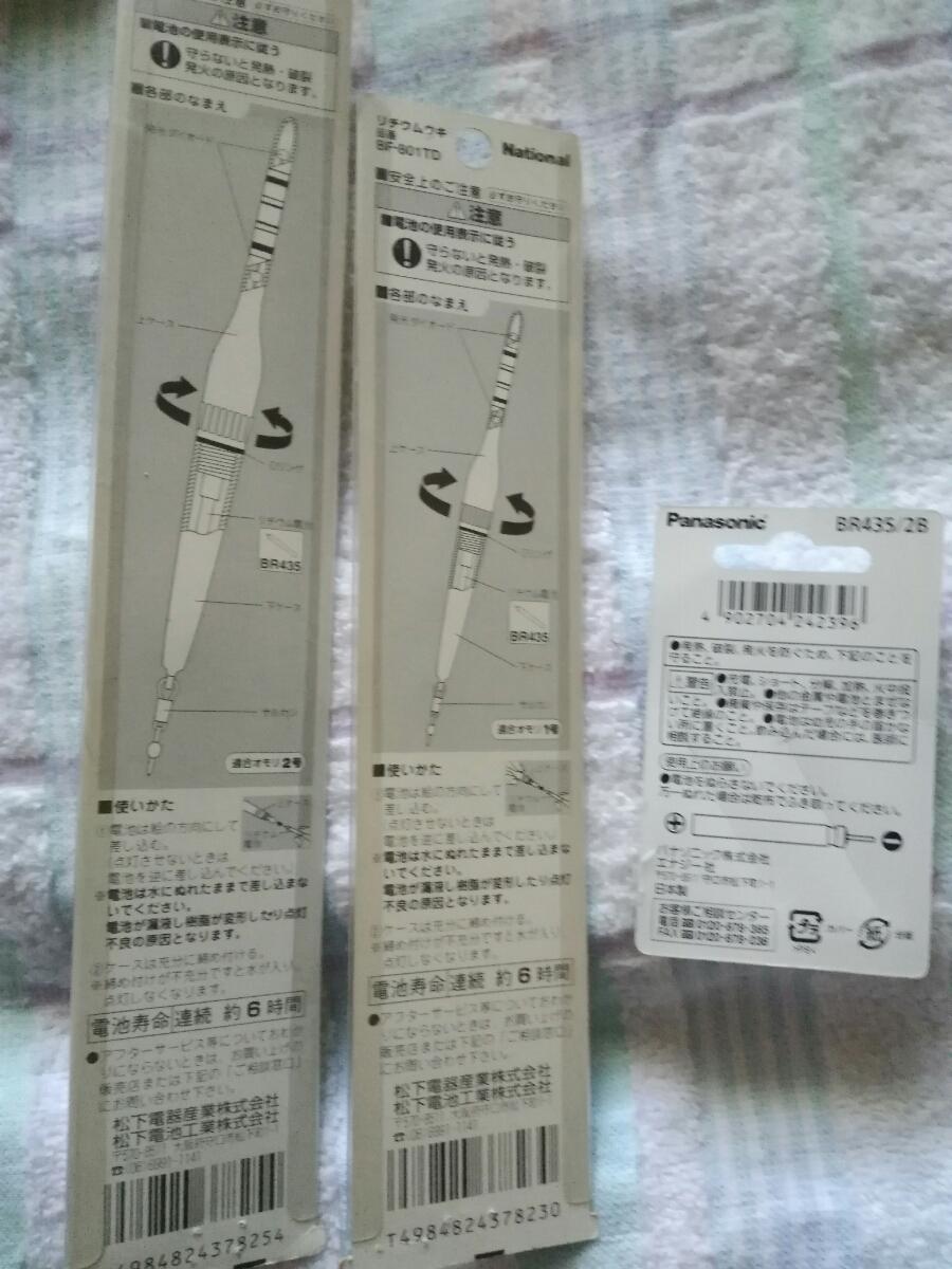 電気ウキ リチウムウキ1号と2号 Panasonicリチウム電池 _画像3