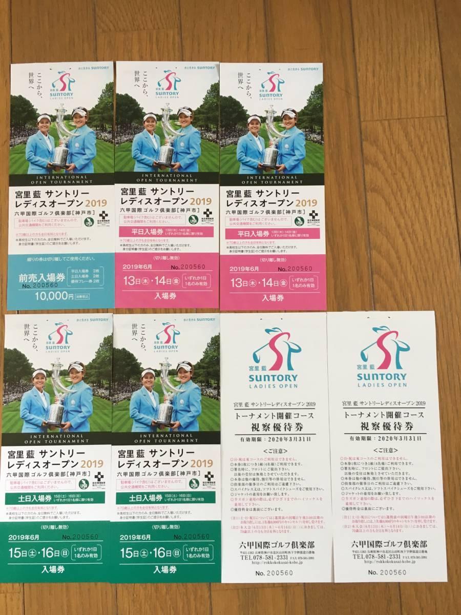 ★ 宮里 藍 サントリーレディスオープン 2019 前売入場券一式 ★