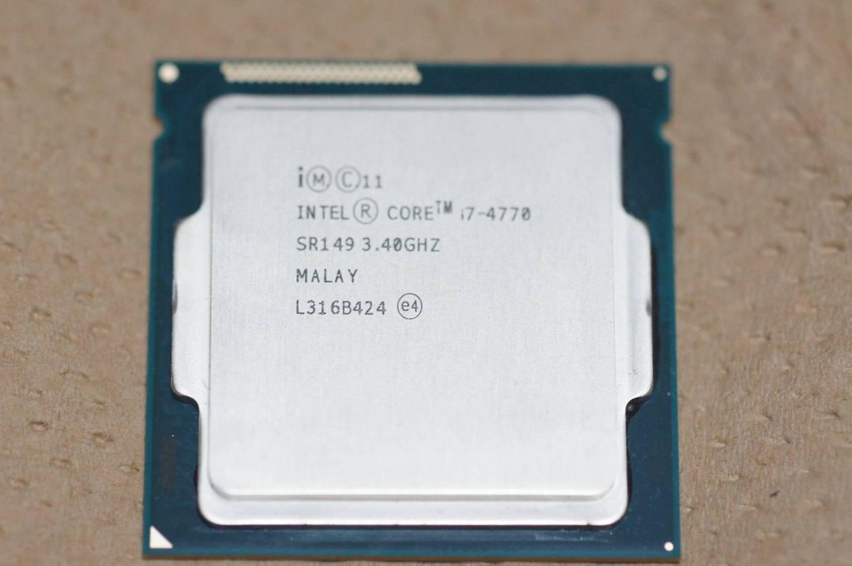 ※【送料込】Core i7 4770 SR149 3.40GHz Haswell FCLGA1150ソケット 動作確認済