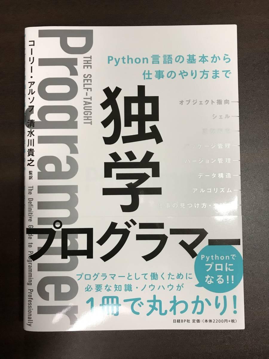 未使用品 帯付 日経BP社 独学プログラマー