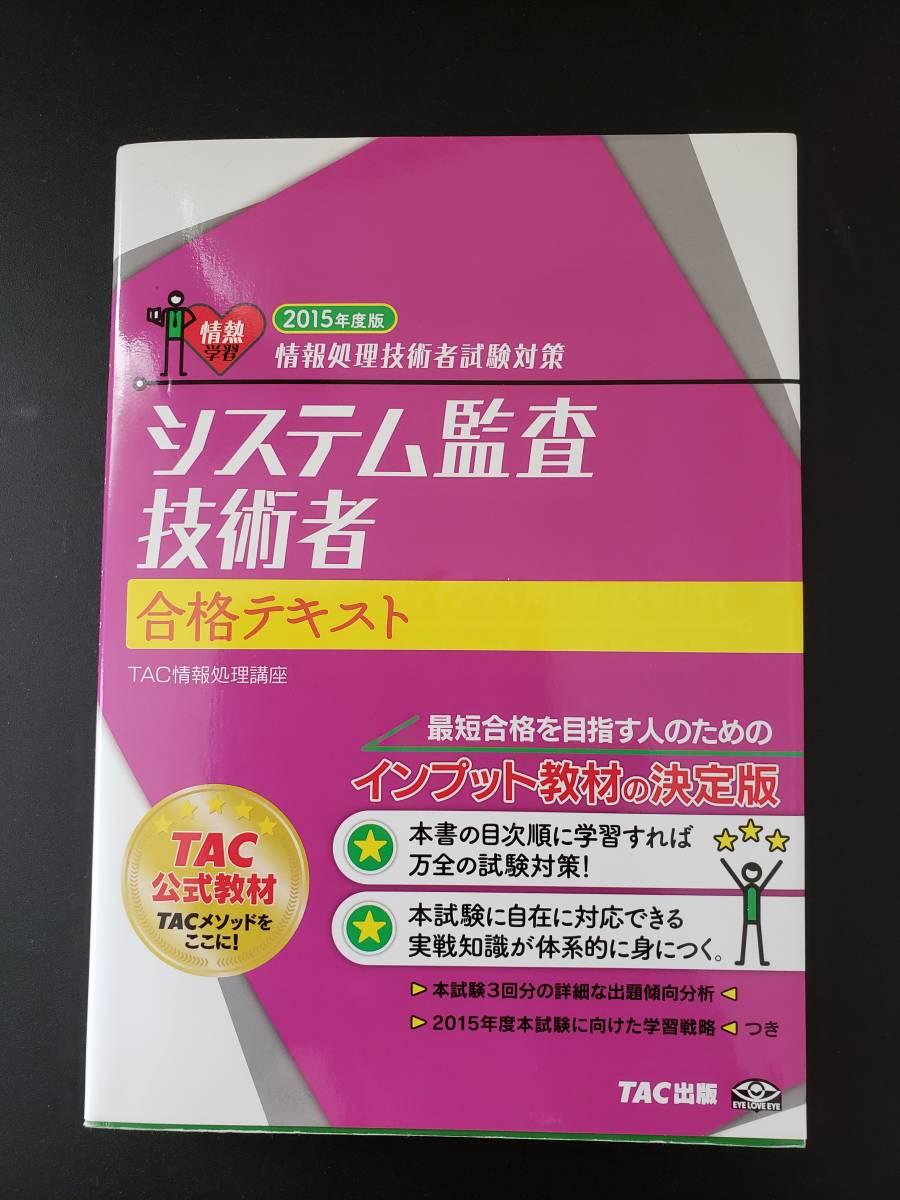 2015年度版 情報処理技術者試験対策 システム監査技術者 合格テキスト_画像1