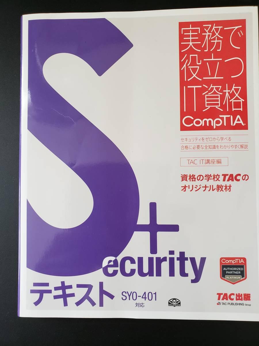 実務で役立つIT資格CompTIAシリーズ Security + テキスト SY0-401対応_画像1