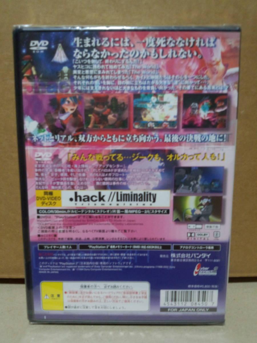 【新品未開封】 PS2 【.hack// Vol.4 ドットハック・絶対包囲】 限定オリジナル・アニメ付 超激レア商品!_画像2