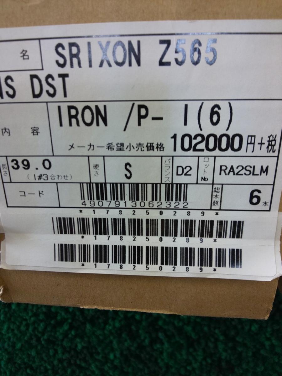 【美品】SRIXON Z565 5番~PW 6本 NS980 DST フレックスS_画像8