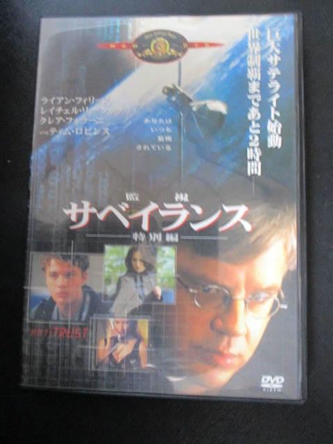 ◆洋画 DVD 約95点セット◆ブルーレイ含む ロボコップ 宇宙戦争 ゴースト タイタニック 24 まとめ 大量♪即決時送料無料有r-50509_画像9