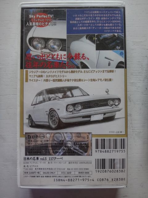 日本の名車vol.5 いすゞ 117クーペ VHS_画像2