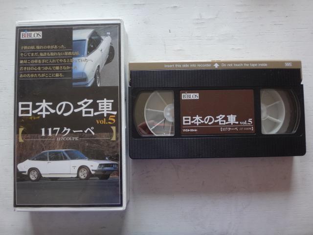 日本の名車vol.5 いすゞ 117クーペ VHS