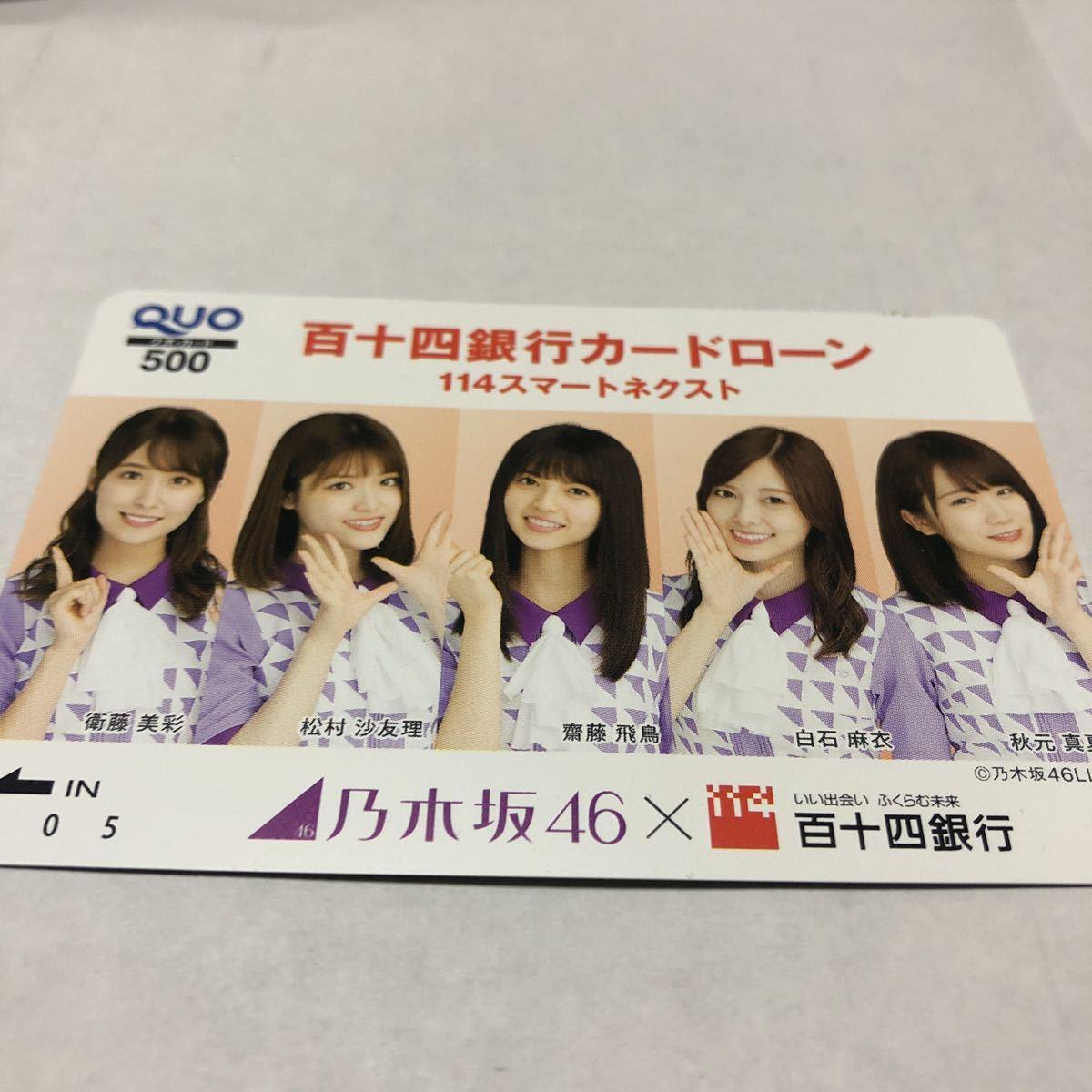 乃木坂46 QUOカード 百十四銀行