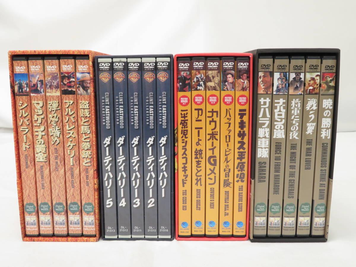 DVDまとめて20点/THE WESTERN MOVIES vol.2/ダーティーハリーシリーズDVDコレクターズボックス/WESTERN HEROES BOX.2など [K]