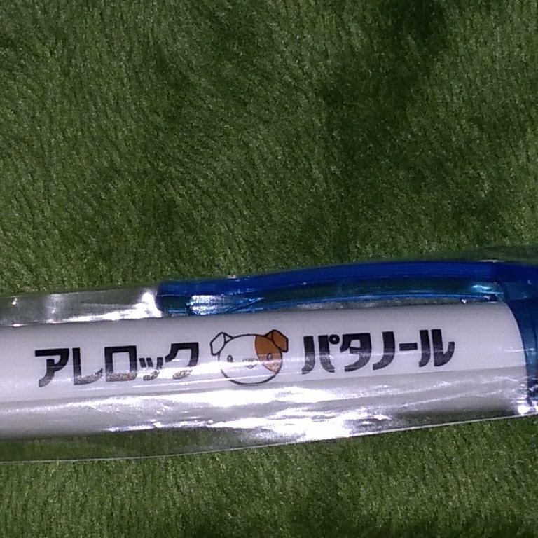 ★製薬会社★非売品★イヌ★ボールペン★_画像3