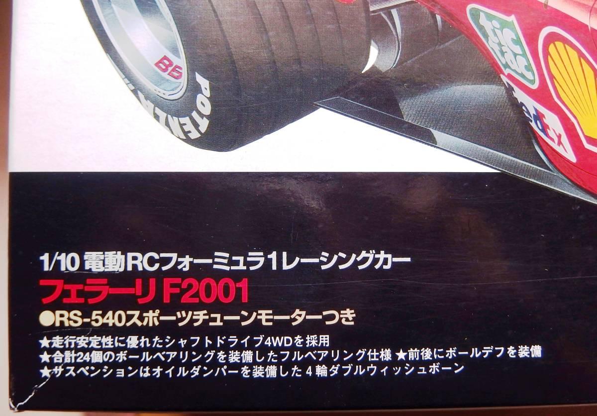 絶版 タミヤ フェラーリ F2001 電動RC フォーミュラー1レーシングカー 1/10_画像3