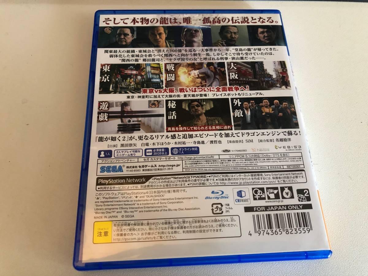 送料無料 美品 PS4 ソフト 龍が如く 極2 KIWAMI2_画像2