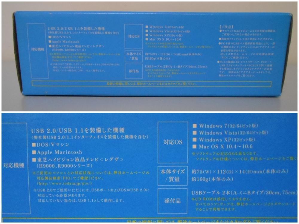★I-O DATA カクうす ポータブルハードディスク HDPC-U640 パールホワイト 640GB レグザ対応★_画像8