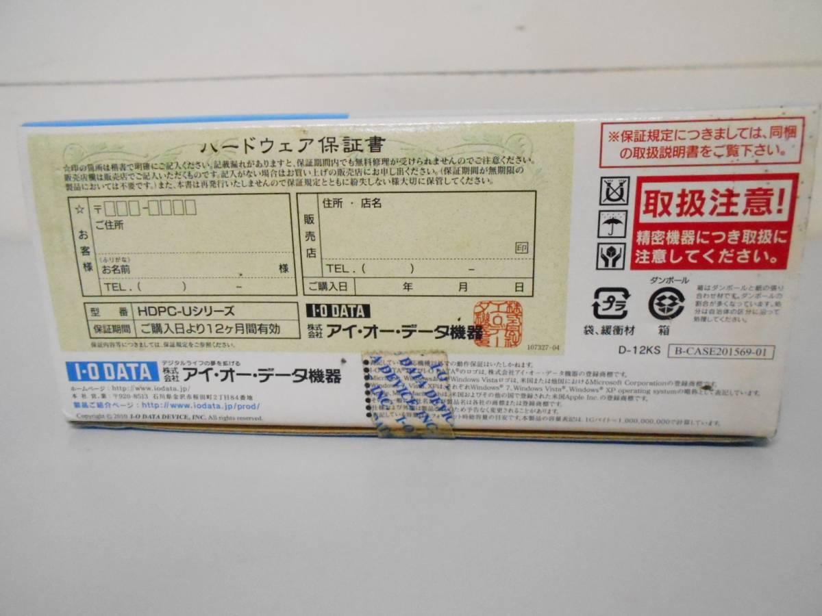 ★I-O DATA カクうす ポータブルハードディスク HDPC-U640 パールホワイト 640GB レグザ対応★_画像9
