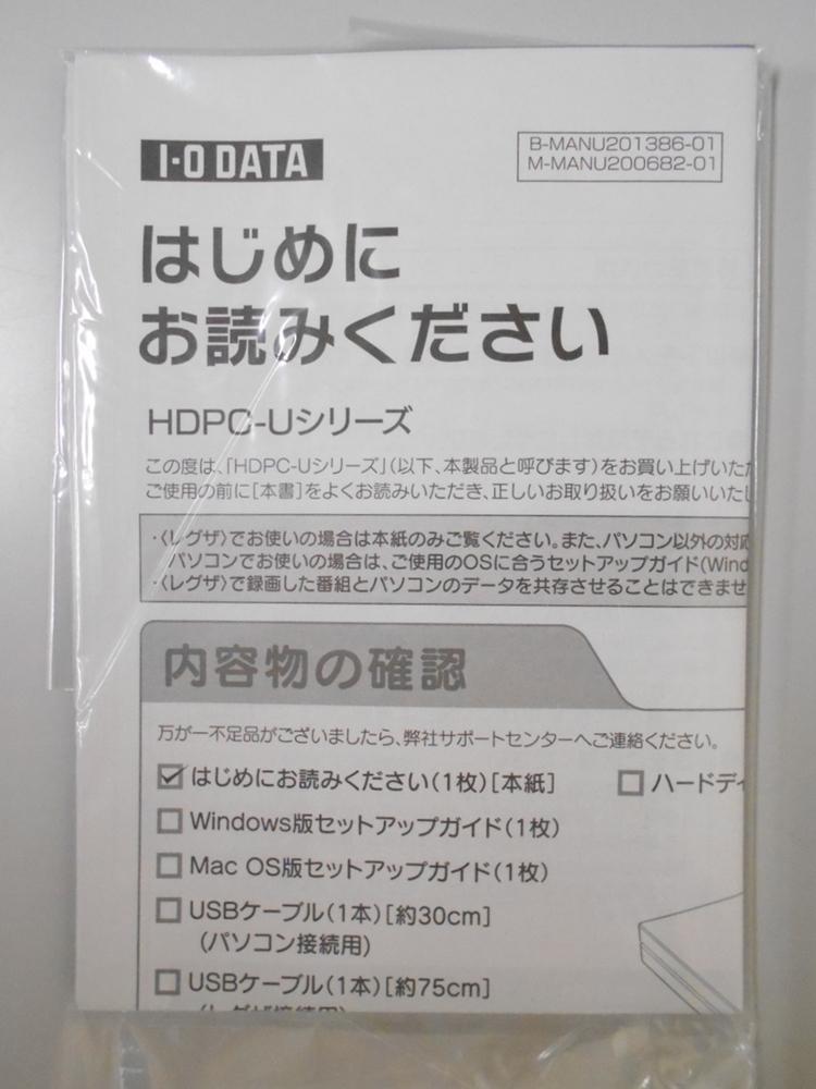 ★I-O DATA カクうす ポータブルハードディスク HDPC-U640 パールホワイト 640GB レグザ対応★_画像6