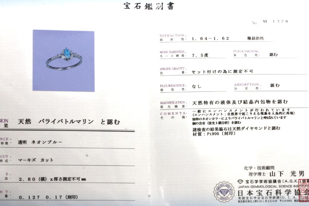 PR310494 【0.127ct 】 パライバトルマリン ダイヤリング 11号 Pt900 プラチナ 日本宝石科学協会 鑑別書  当社の保証書付_画像10