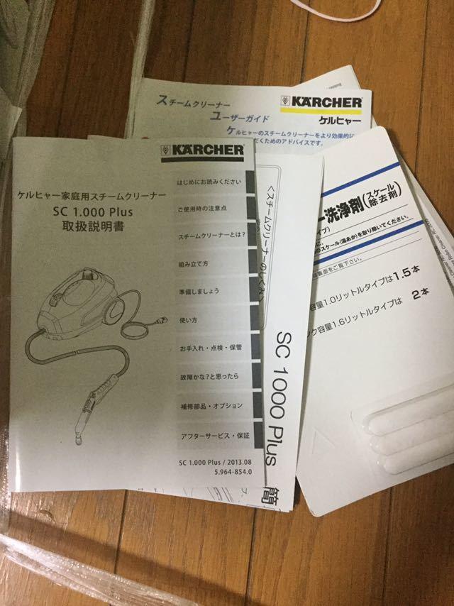 送料無料 ケルヒャースチームクリーナー_画像4