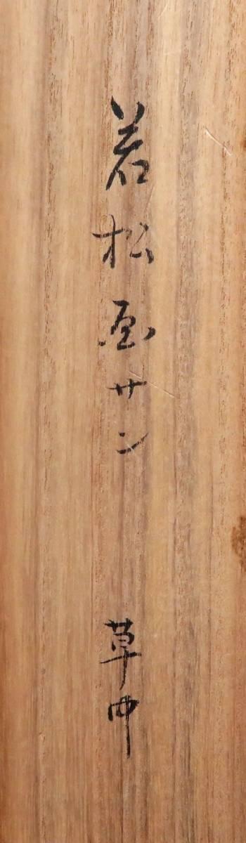 12代堀内宗完 【長生庵 兼中斎】 『若松画賛』 共箱 【真筆保証】_画像9