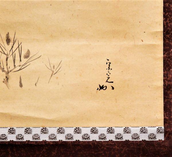 12代堀内宗完 【長生庵 兼中斎】 『若松画賛』 共箱 【真筆保証】_画像5