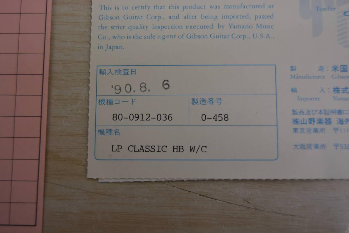 ギブソン レスポール クラシック 1990年モデル ハードケース付き_画像9
