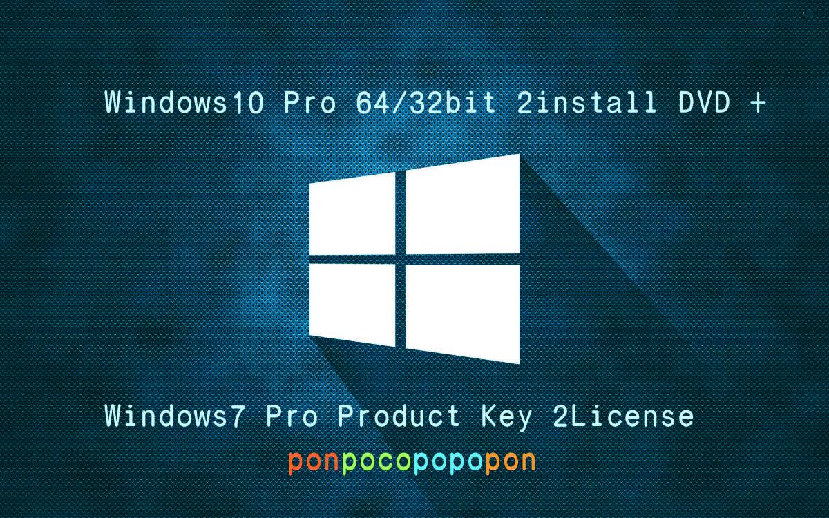 1円【期間限定サービス品付】m(=^・^=)◆Windows10 Pro 64bit + 32bit インストールDVD正規DL版2枚+Win7 ProOA版正規プロダクトキー 2枚