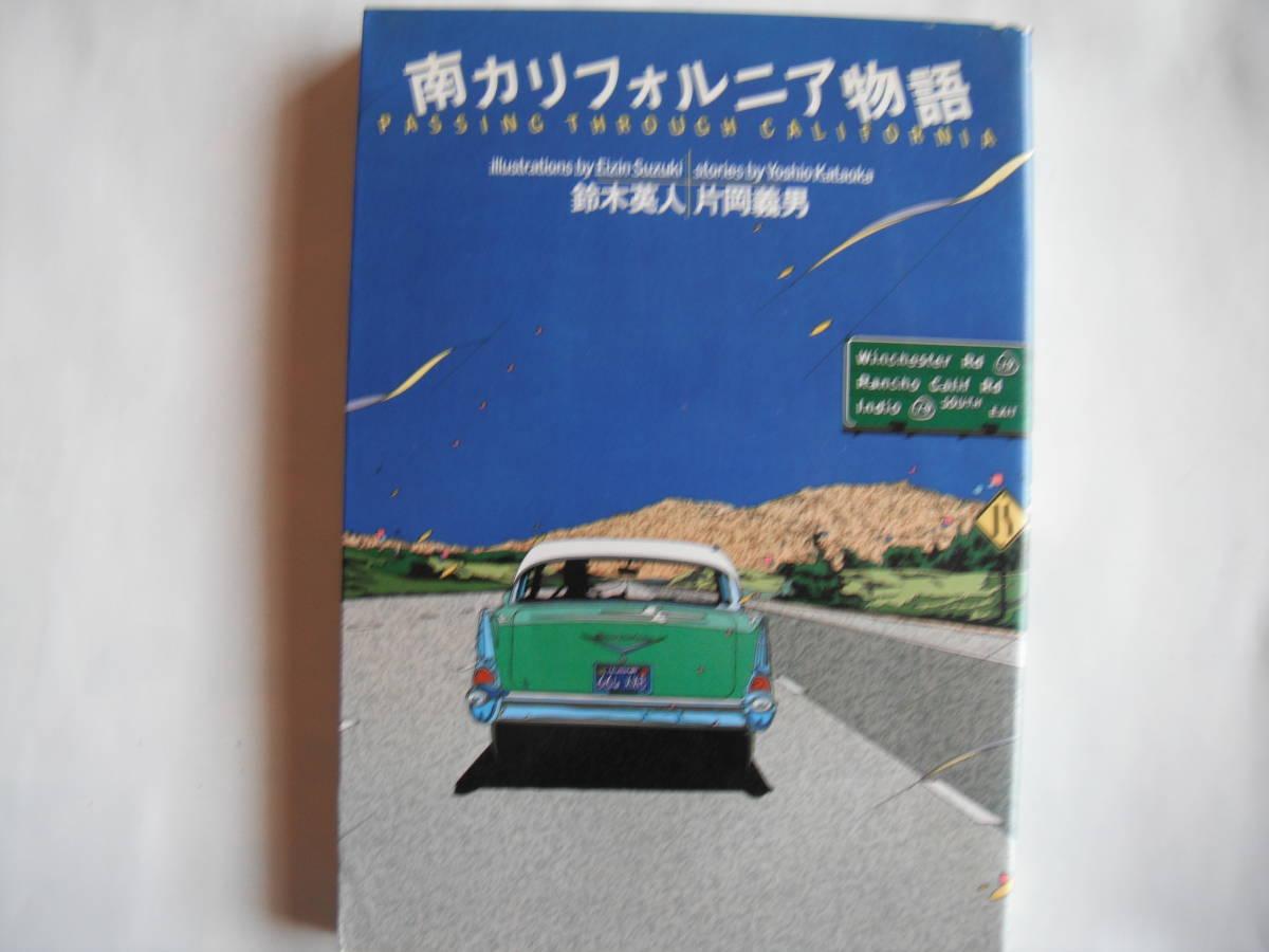 ■送料無料 ◆[ 鈴木英人・片岡義男 南カリフォルニア物語 ]◆