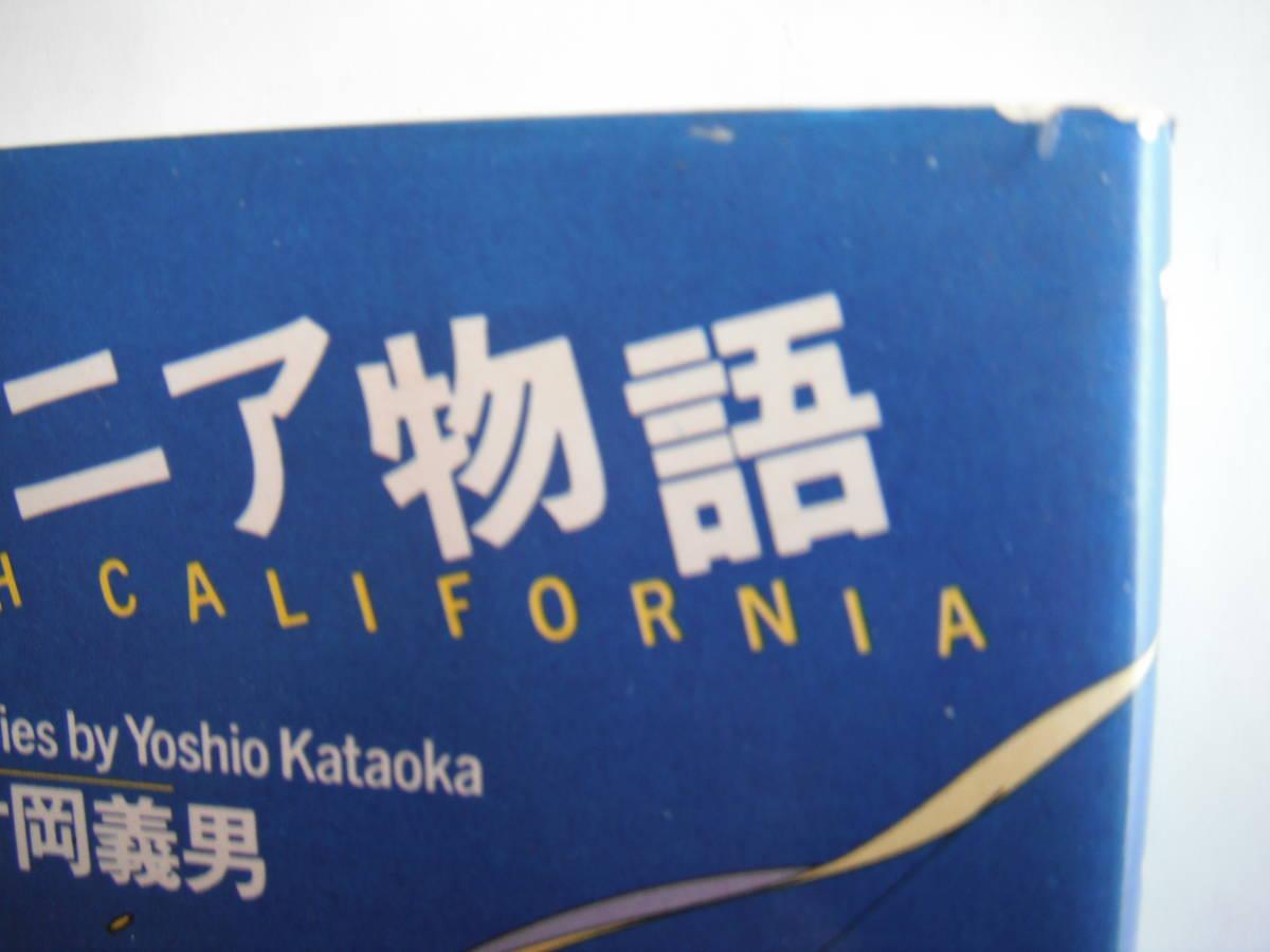 ■送料無料 ◆[ 鈴木英人・片岡義男 南カリフォルニア物語 ]◆_画像4