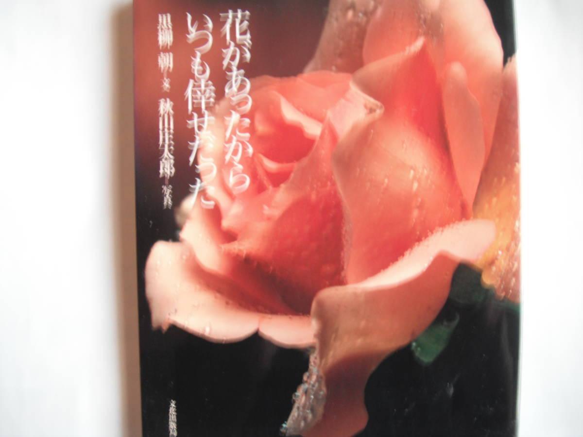 ■送料無料 ◆[花があったから いつも倖せだった/黒柳 朝 (著), 秋山 庄太郎 ]◆新品未使用品★初版本 ■_画像1