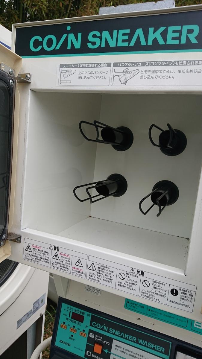 大分発 SANYO コイン式 スニーカーウォッシャー スニーカードライヤー コイン式洗濯機 乾燥機 SNL-D3C SNL-W3C サンヨー 60Hz 実働品 鍵有_画像4