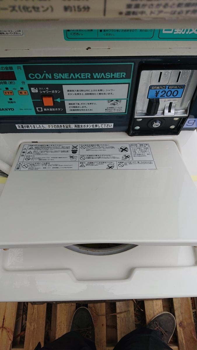 大分発 SANYO コイン式 スニーカーウォッシャー スニーカードライヤー コイン式洗濯機 乾燥機 SNL-D3C SNL-W3C サンヨー 60Hz 実働品 鍵有_画像6