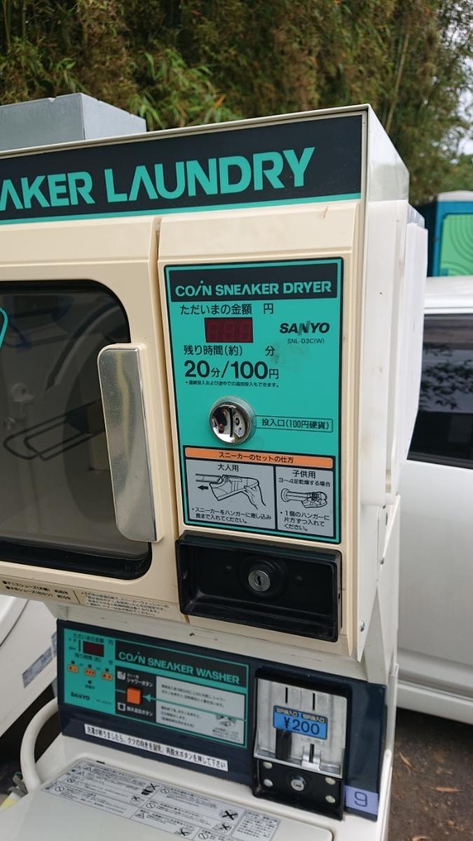 大分発 SANYO コイン式 スニーカーウォッシャー スニーカードライヤー コイン式洗濯機 乾燥機 SNL-D3C SNL-W3C サンヨー 60Hz 実働品 鍵有_画像2