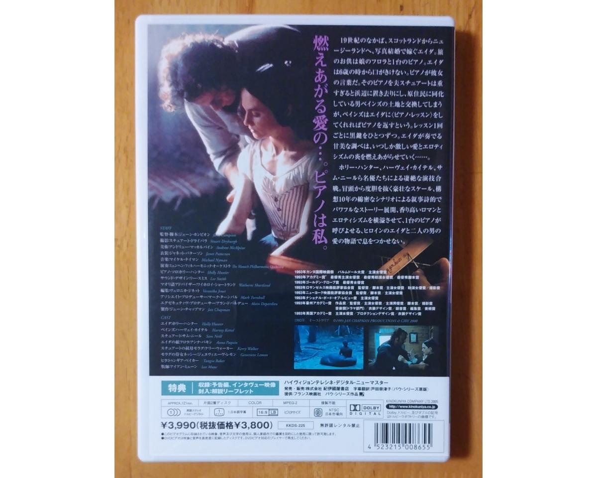 ピアノ・レッスン DVD PIANO ジェーン・カンピオン ホリー・ハンター ハーヴェイ・カイテル サム・ニール アンナ・パキン _画像2