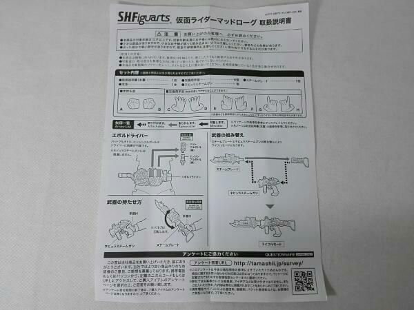 フィギュア S.H.Figuarts 仮面ライダーマッドローグ_画像6
