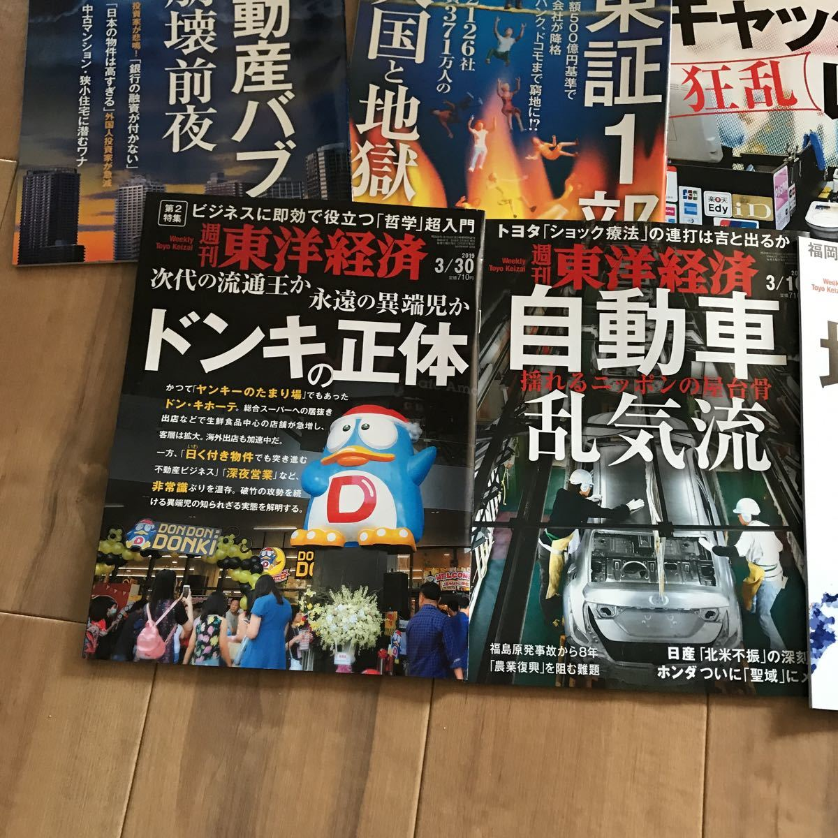 東洋経済 2019 11冊セット_画像4