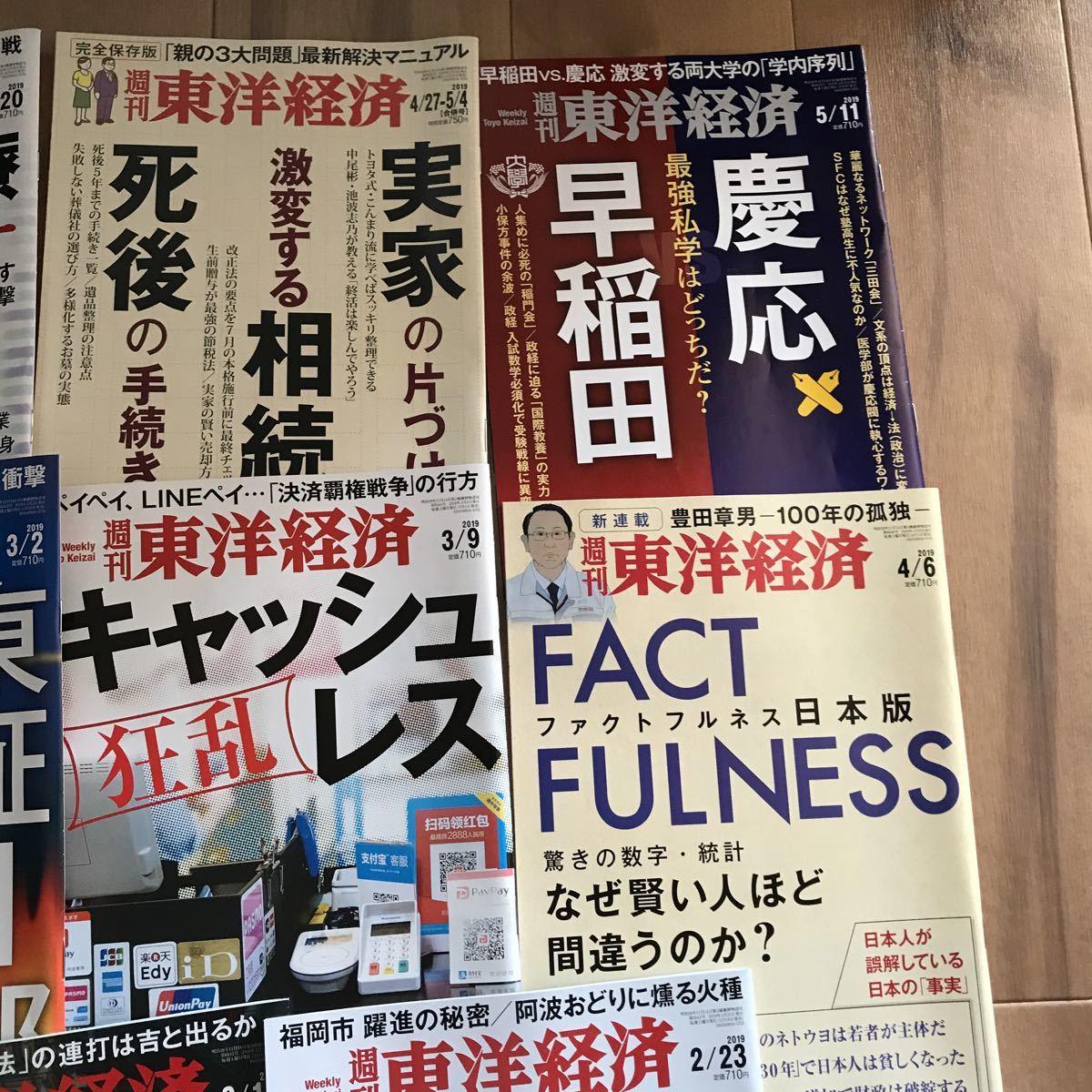東洋経済 2019 11冊セット_画像3