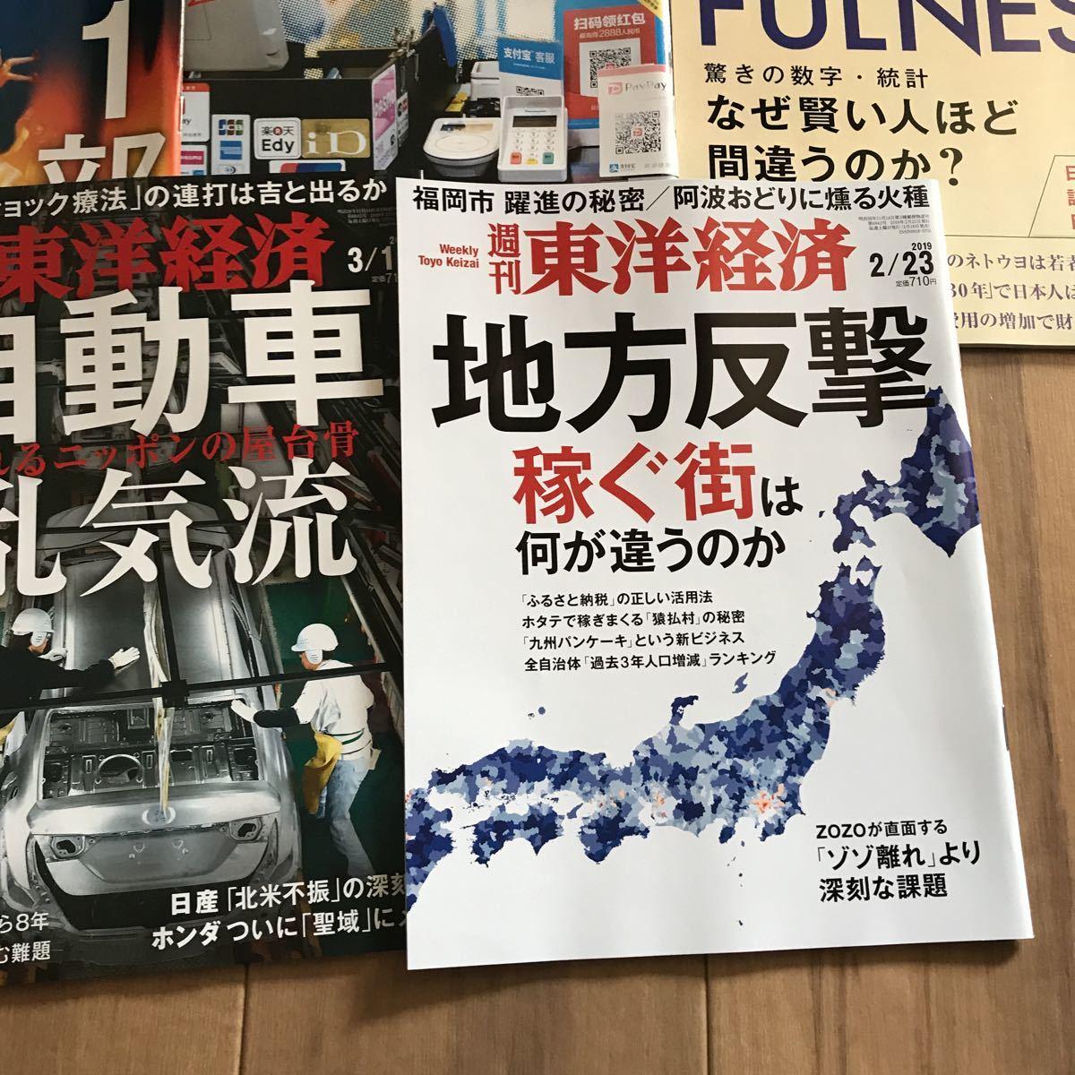 東洋経済 2019 11冊セット_画像5