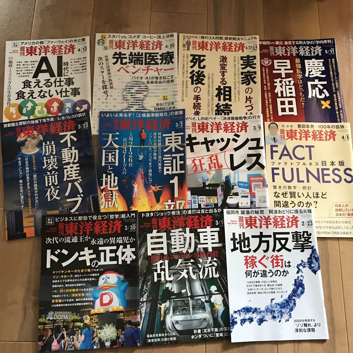 東洋経済 2019 11冊セット