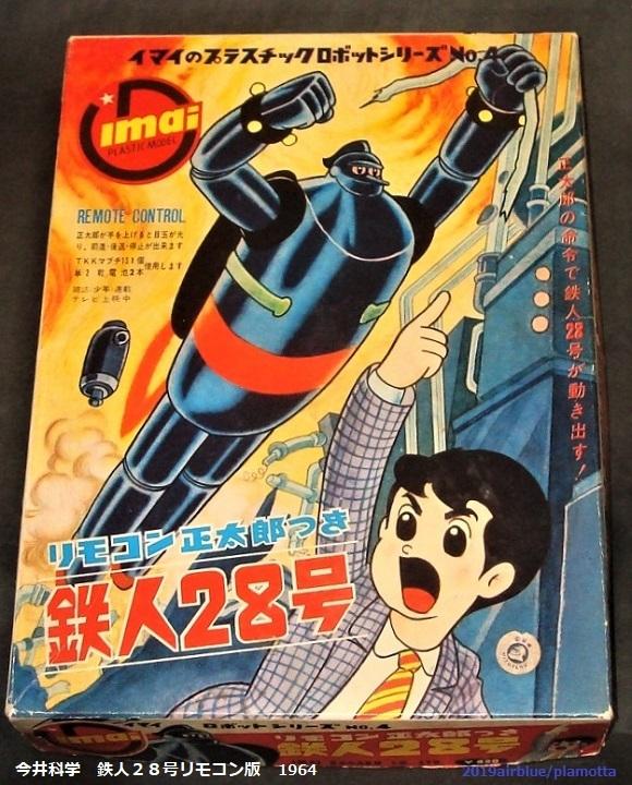 古い イマイ 鉄人28号 リモコン 正太郎つき 可動再生用 ジャンク (検 ロボットシリーズ